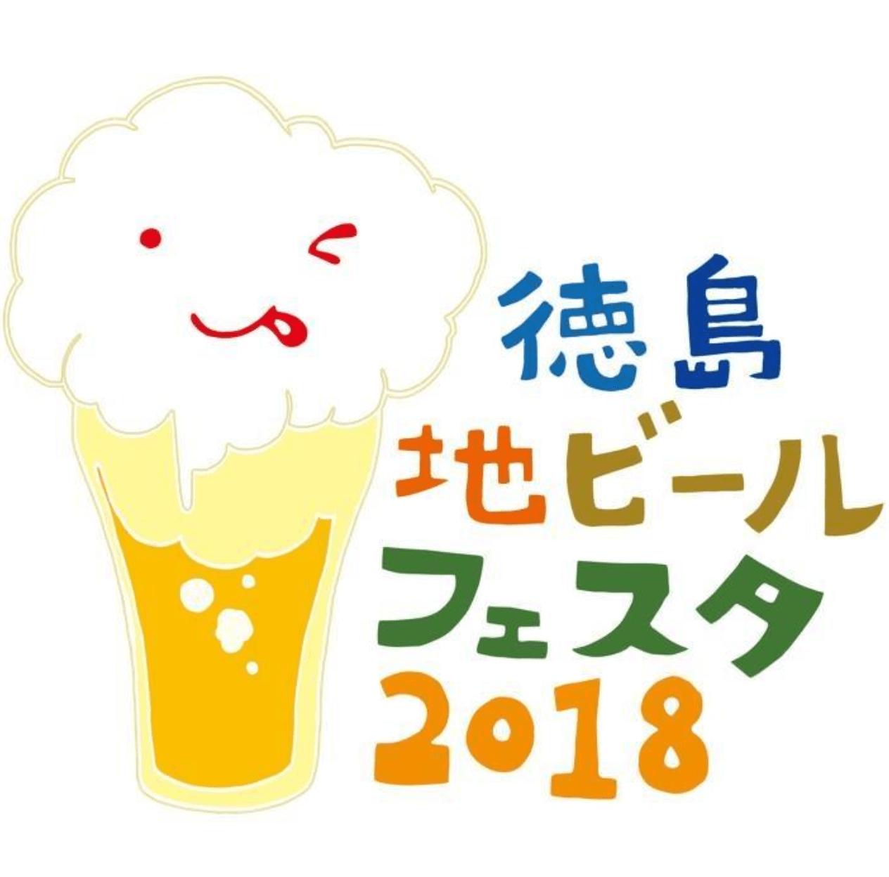 Tokushima Craft Beer Festa 2018