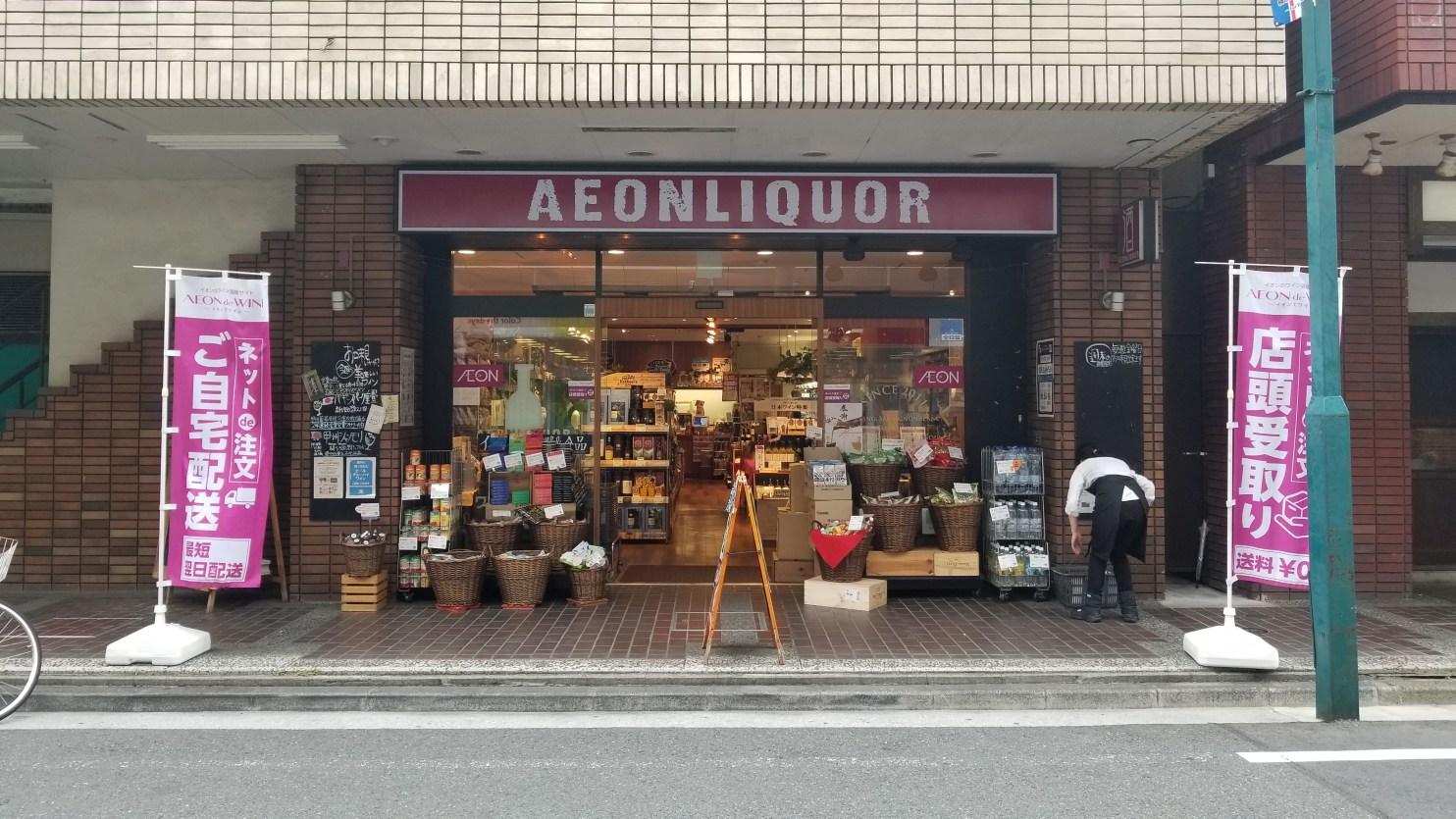 Aeon Liquors Tsunashima