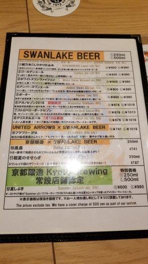 Swan Lake Pub Edo Roppongi Beer 1