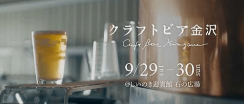 Craft Beer Kanazawa 2018 クラフトビール金沢2018
