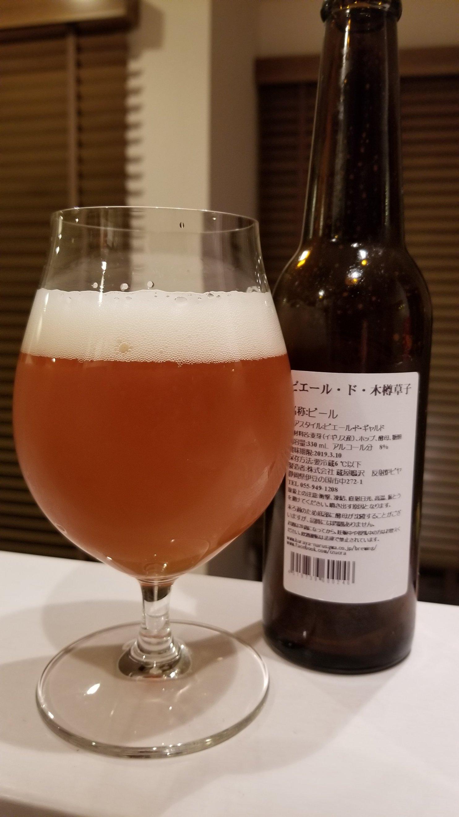 Hansharo Biere De Kidaru Soushi 反射炉ビエールド木樽草子 2