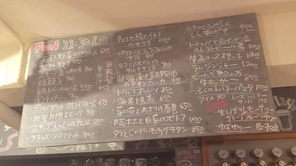 Craft Beer Dive Futa's Food 1・クラフトビールダイブフード1
