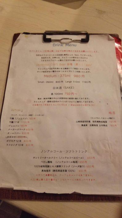 Ramen & Bar Abri Kanazawa Beer 1・ラーメン&バーABRI金沢ビール1