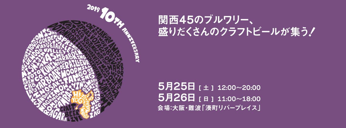 Craft Beer Live 2019・クラフトビールライブ2019