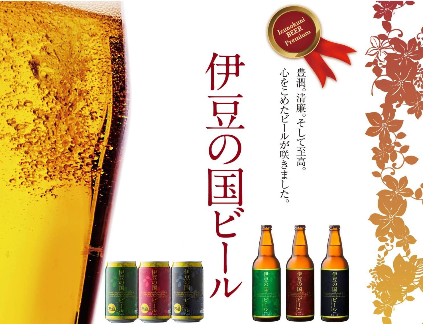 Izu no Kuni Logo
