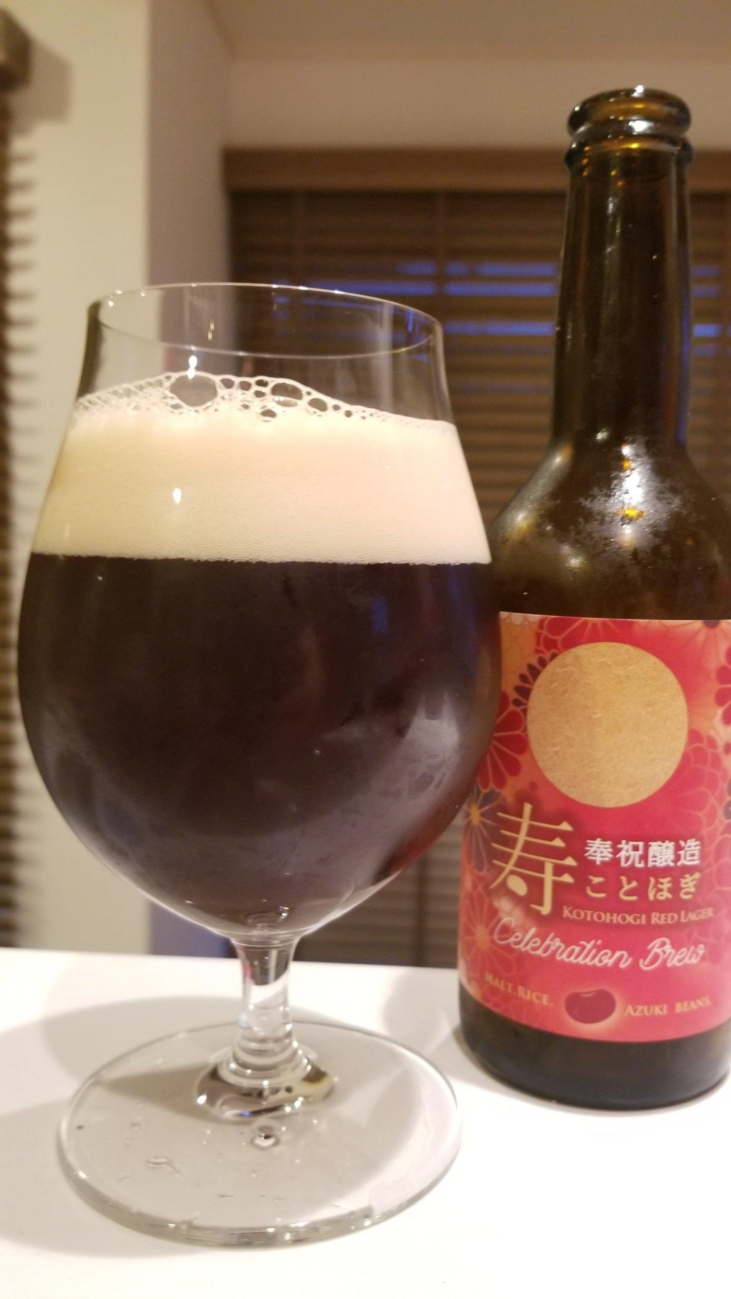 Hideji Kotohogi Red Lager・ひでじことほぎ〜レッドラガー
