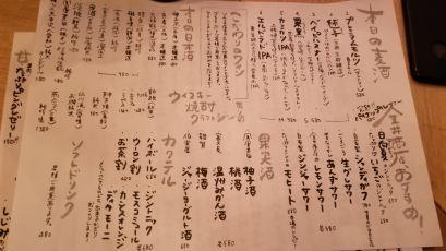 Kanei Shoten Beer 1・金井商店ビール1