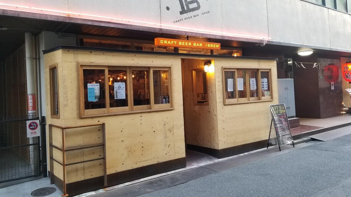 Craft Beer Bar iBrew Akihabara Front・クラフトビアバル IBREW 秋葉原フロント