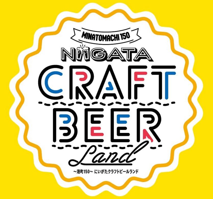 Niigata Craft Beer Festival 2019・柳都新潟ビール祭り2019
