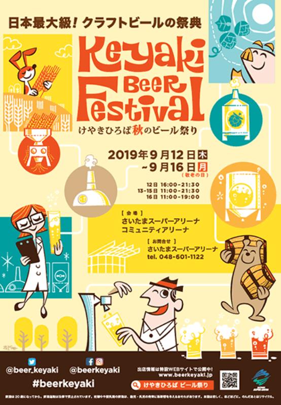Keyaki Beer Festival Autumn 2019・けやきひろばビール祭り秋2019