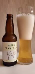 Chichibu Koguma no Weizen・秩父小熊のヴァイツェン