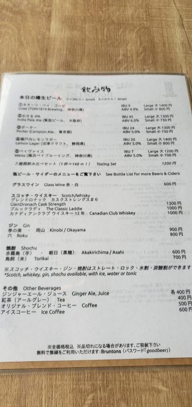 Brunton's Beer 1・ブラントンズビール1