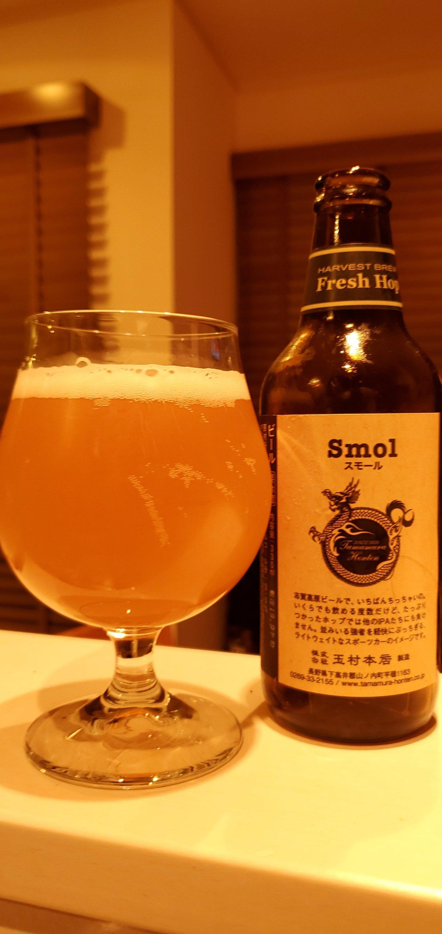 Shiga Kogen Harvest Brew Smol・志賀高原ハーベストスモール