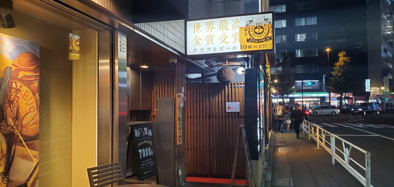 Swan Lake Pub Edo Shinjuku Front・スワンレイクパブエド修蔵 新宿店フロント