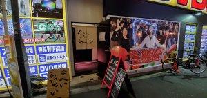 Mugi no Oto Front ・麦の音フロント