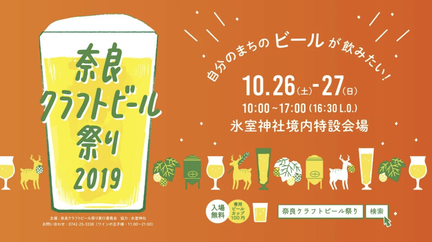 Nara Craft Beer Festival 2019・奈良クラフトビール祭り2019