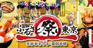 Furusato Matsuri 2020・ふるさと祭り東京2020