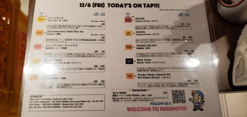 Tachinomi Beer Boy Shibuya 2・立飲みビールボイ渋谷2