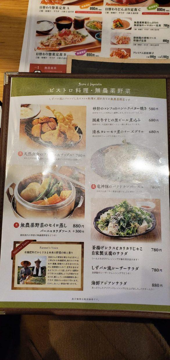 Shizu Bar Food 1 ・しずバルフード1