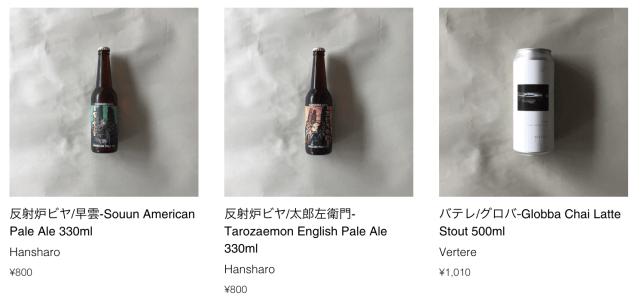 Beer Owle Online 2