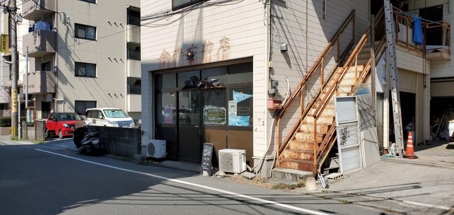 Ohashi Denki Front・大橋電機フロント
