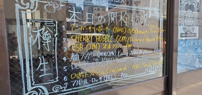 Ohashi Denki Beer 1・大橋電機ビール1