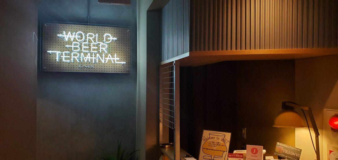 World Beer Terminal Kaen Front・ワールドビアターミナルカエンフロント