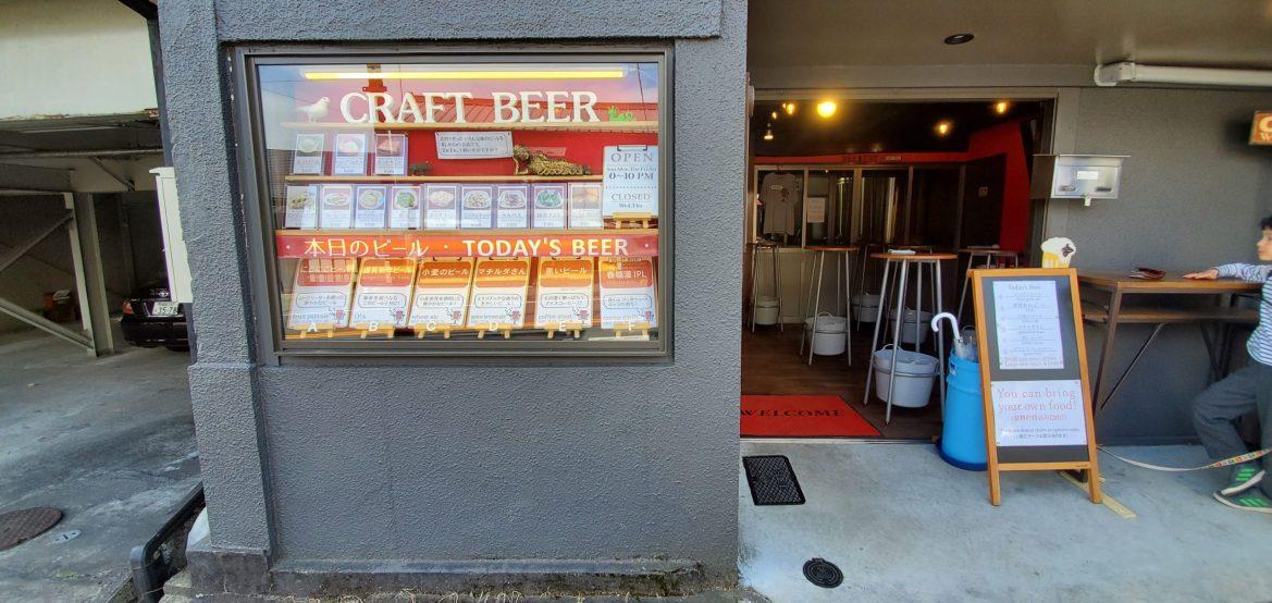 Murmur Beer Stand Front・マァマー ビールスタンドフロント
