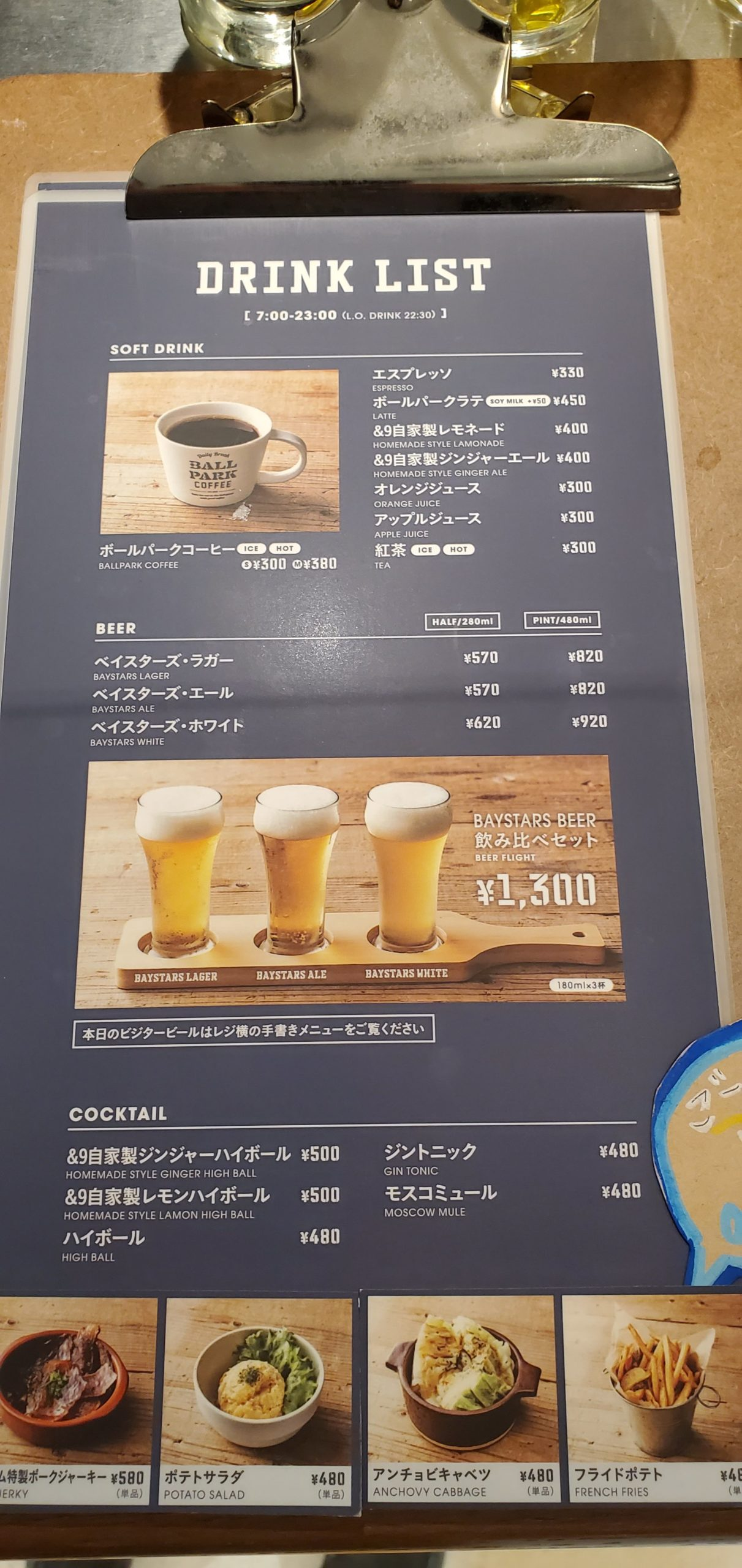 Coffee and Beer &9 in Yokohama Beer 1