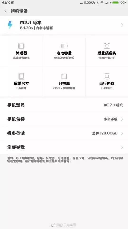 Xiaomi Mi 7 screenshot