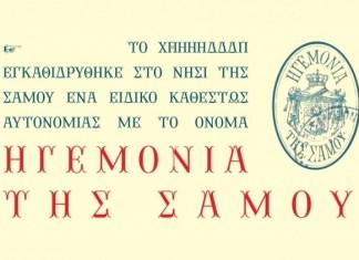 Hegemonia Display Font