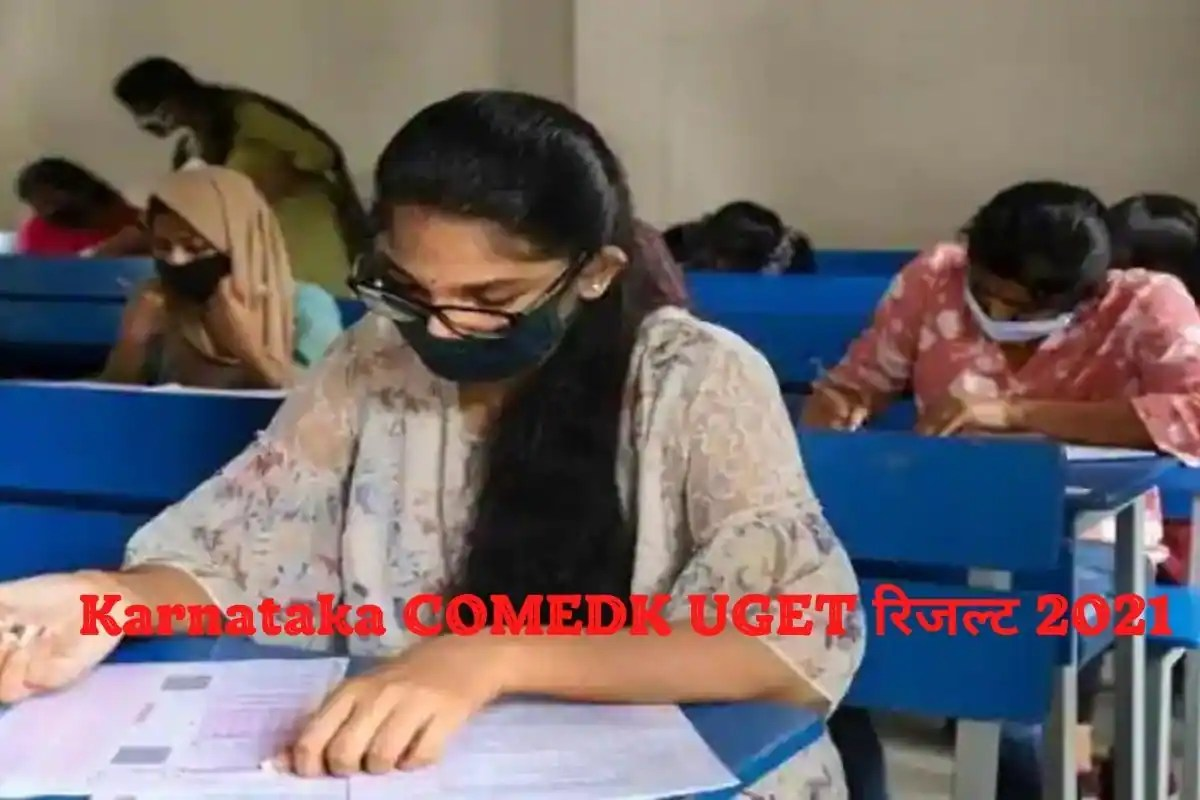 Karnataka COMEDK UGET Result 2021 released and check with this direct link