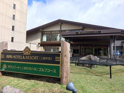 APA resort myoukonomori
