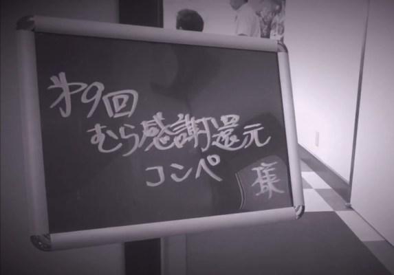 9thmura-compe-ending