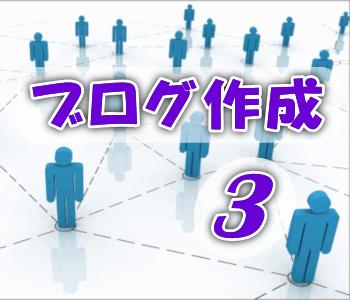 ブログネットワーク