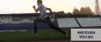 специальные беговые упражнения видео