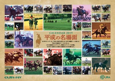 JRAオリジナルカレンダー2019年度版の表紙