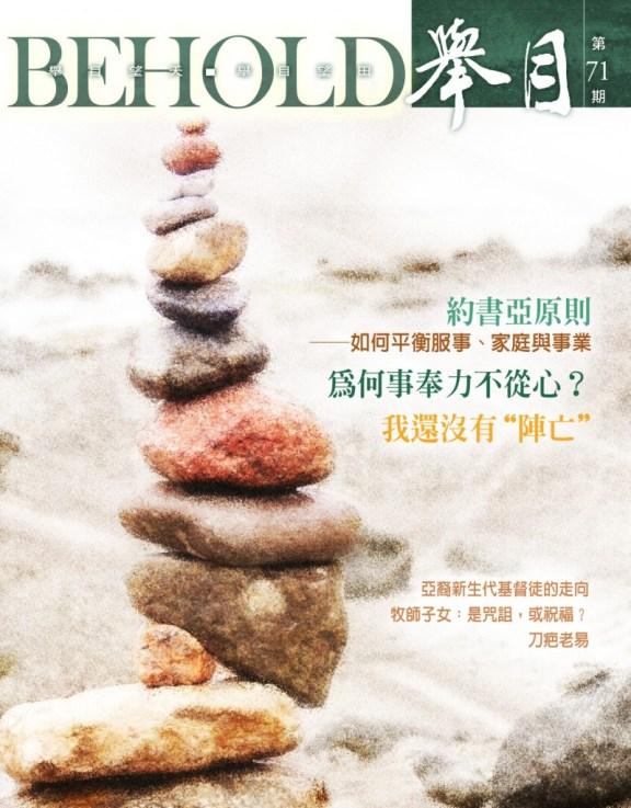 BH71_cover-800x1024