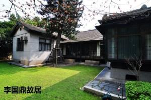 BH66-40-7102-圖5-李國鼎故居.註