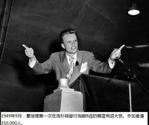 BH68-22-7615-圖1.8-Sep 1949-Billy Graham first crusade in LA. 350000 people-8 weeks at Washington Boulevard and Hill Street.r