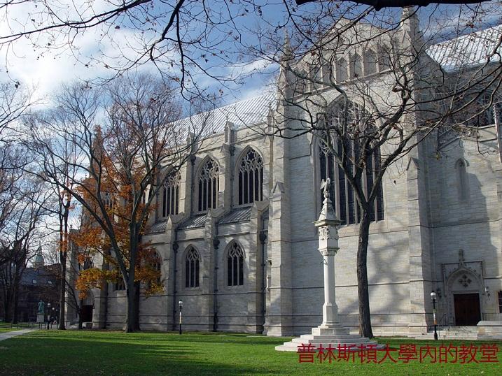 BH68-40-7434-圖4-Princeton_University_Chapel_2003r