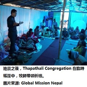 Pator pray at Thapathali Congregation. by Global Mission Nepal
