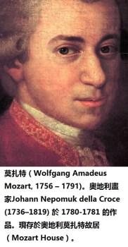7764-圖3-Mozart-奧地利畫家Johann Nepomuk della Croce (1736–1819) 於 1780-1781的作品。現存於奧地利莫扎特故居(Mozart House)。