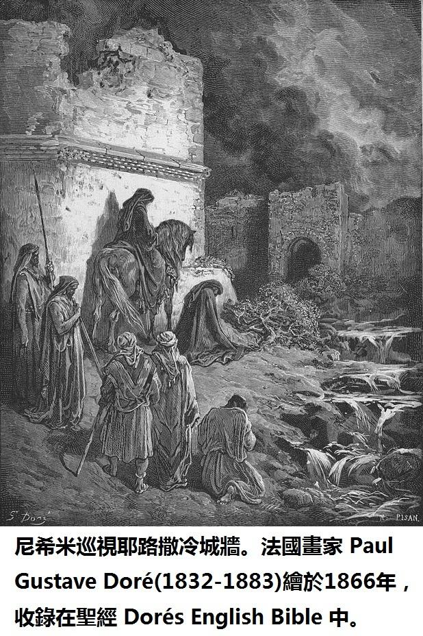 圖2-618px-108.Nehemiah_Views_the_Ruins_of_Jerusalem's_Walls。Paul Gustave Doré(1832-1883)。1866. Dorés English Bible