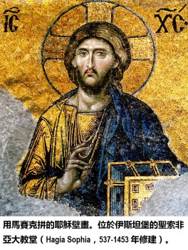 BH80-03-8343-圖2-Jesus-Christ-from-Hagia-Sophia