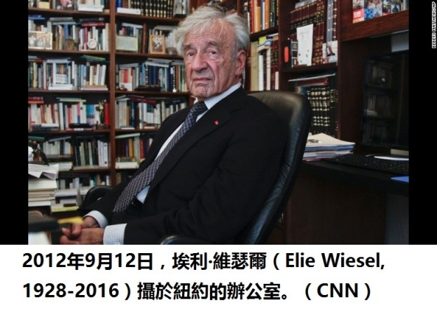 pic1-elie-wiesel-in-office-2012-9-12