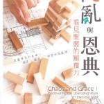 《混亂與恩典:看見聖靈的顛覆力》(陳培德)2016.11.16