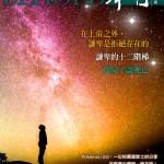 《舉目》80期——編者的話(談妮)2016.11.24