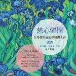 《慈心憐憫》——憐憫主題書介(陳培德)2017.12.06