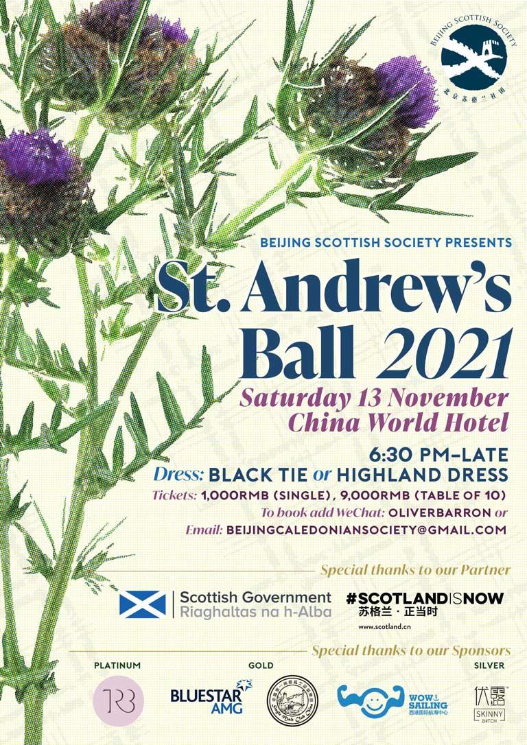 St Andrews Ball 2021 poster